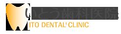 いとう歯科(札幌市藤野の歯科医院)