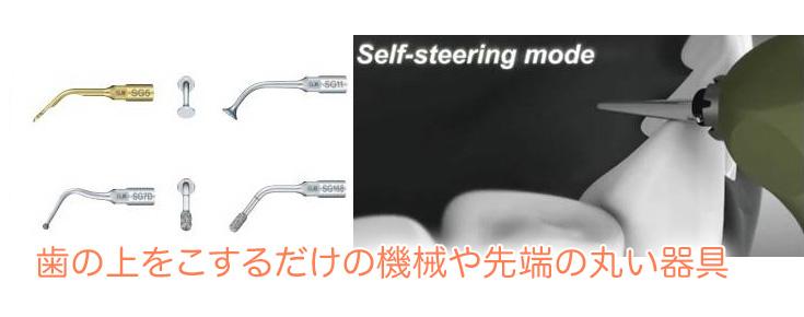 歯の上をこするだけの機械や先端の丸い器具