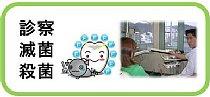 当院の診察の流れ、器具の滅菌、殺菌のシステムを紹介しています