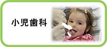 乳歯に特化した注射をしない治療法を専門サイトとしてまとめました